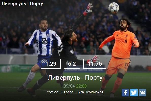 Футбол - Европа - Лига Чемпионов