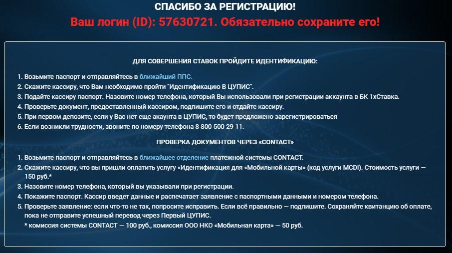 Идентификация и регистрация в ЦУПИС 1хСтавкаСпорт, ставки