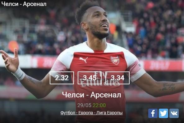 Челси - Арсенал 29.05 22:00 Футбол - Европа - Лига ЕвропыСпорт, ставки