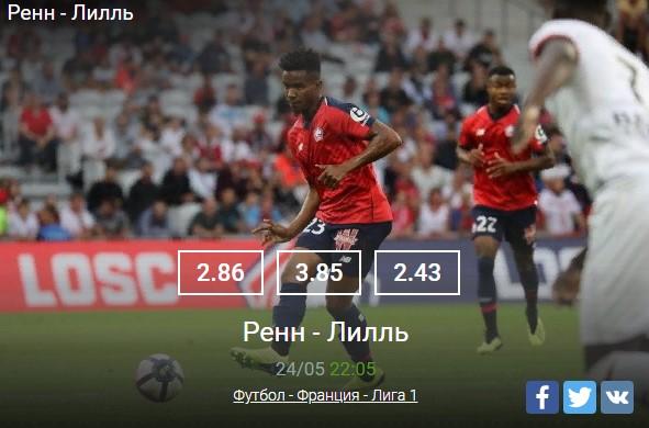 Футбол - Франция - Лига 1Спорт, ставки