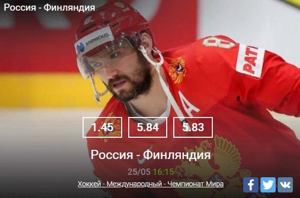 Хоккей - Международный - Чемпионат Мира