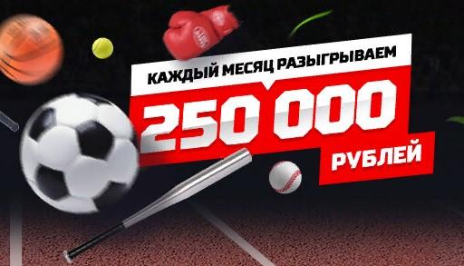 250 000 рублей от БК Леон
