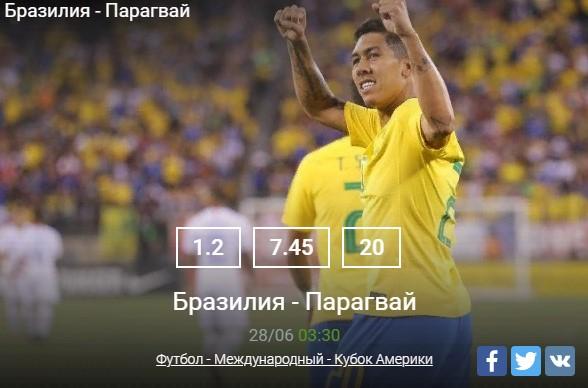 Бразилия – Парагвай. Прогноз на матч 28 июня