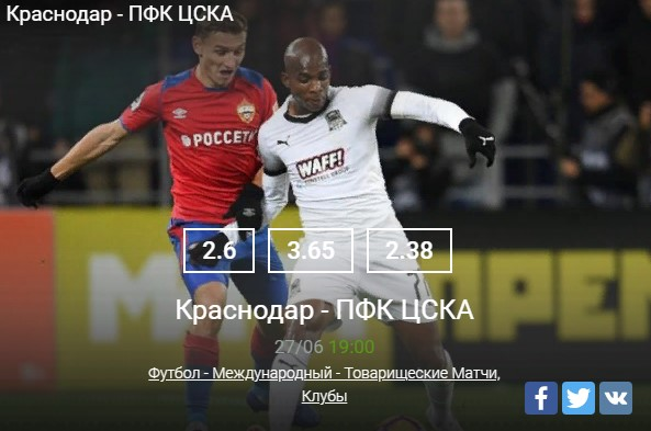 Краснодар – ЦСКА. Прогноз. 27 июня 19:00.Спорт, ставки