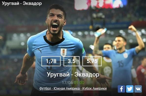 Уругвай – Эквадор прогноз на 17 июня 01:00.Спорт, ставки
