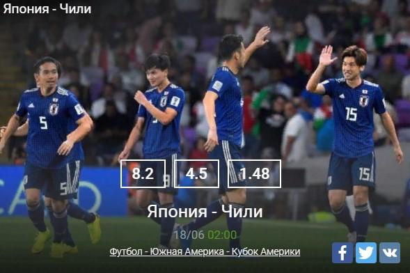 Япония – Чили прогноз на футбол 18 июня 02:00