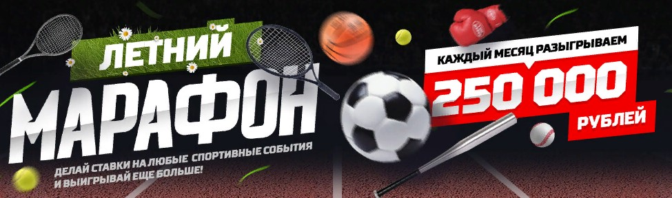 БК Леон розыгрыш 250 000 рублей