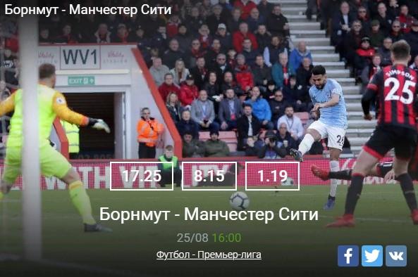 Прогноз на матч Борнмут – Манчестер Сити начало встречи 25 августа 16:00Спорт, ставки