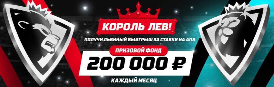 Букмекерская контора Леон розыгрыш 200 000 рублей