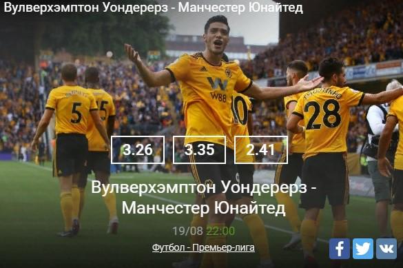 Прогноз на матч Вулверхэмптон – Манчестер Юнайтед начало встречи 19 августа 22:00Спорт, ставки
