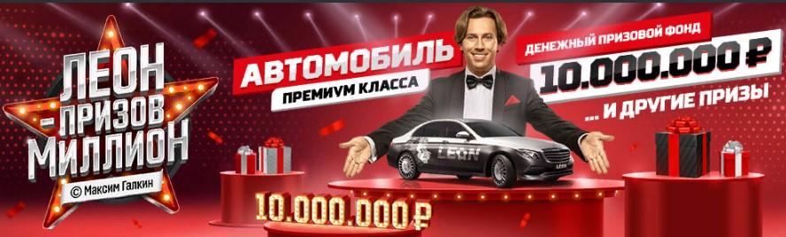 Леон - призов миллионСпорт, ставки