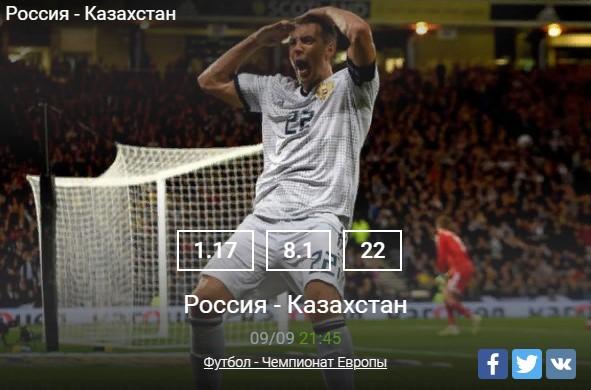 Прогноз на матч Россия – Казахстан начало встречи 09 сентября в 21:45