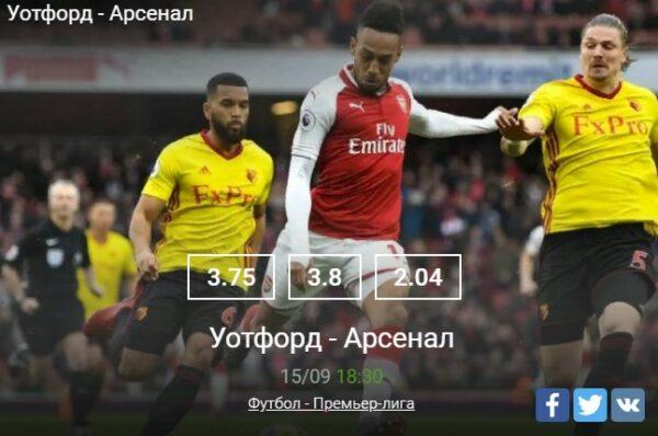 Прогноз на матч Уотфорд – Арсенал начало матча 15 сентября в 18:30