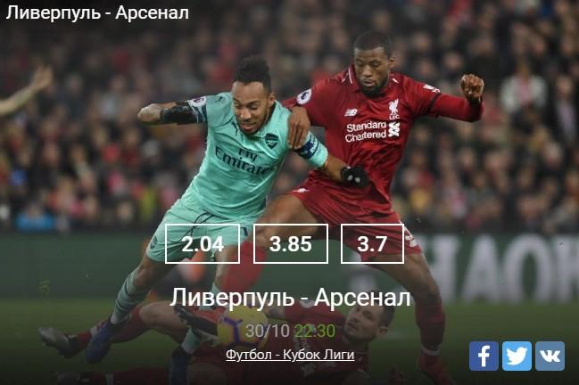 Прогноз на матч Ливерпуль – АрсеналСпорт, ставки