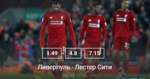 Прогноз на матч Ливерпуль – Лестер | Спорт, ставки