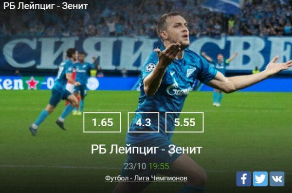 Прогноз на матч РБ Лейпциг – Зенит