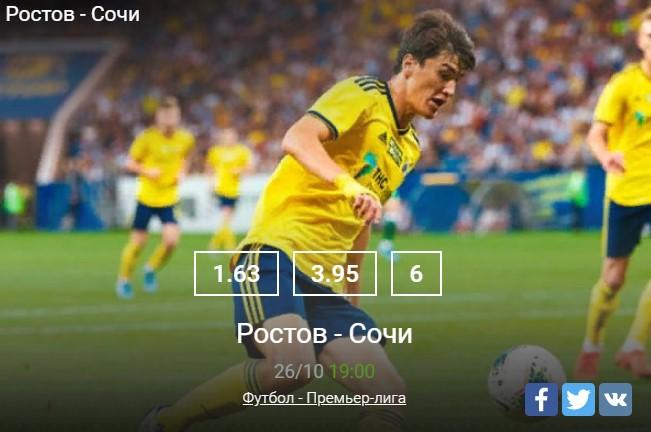 Прогноз на матч Ростов - СочиСпорт, ставки