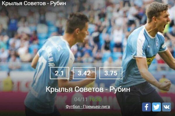 Прогноз на матч Крылья Советов – Рубин