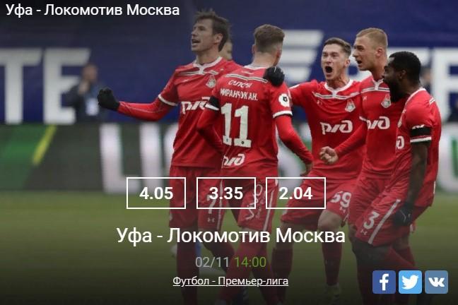 Прогноз на матч Уфа – ЛокомотивСпорт, ставки