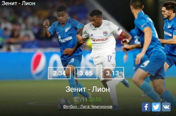 Прогноз на матч Зенит – ЛионСпорт, ставки