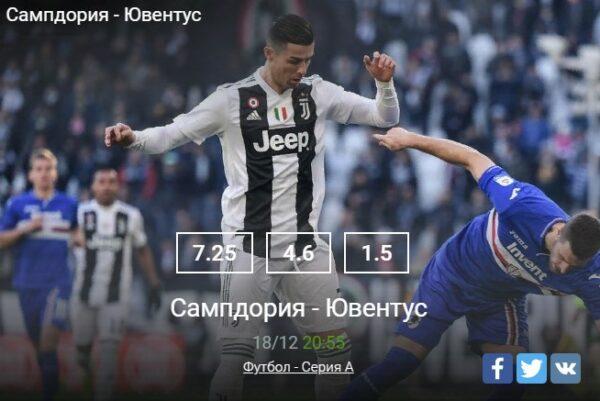 Прогноз на матч Сампдория – ЮвентусСпорт, ставки