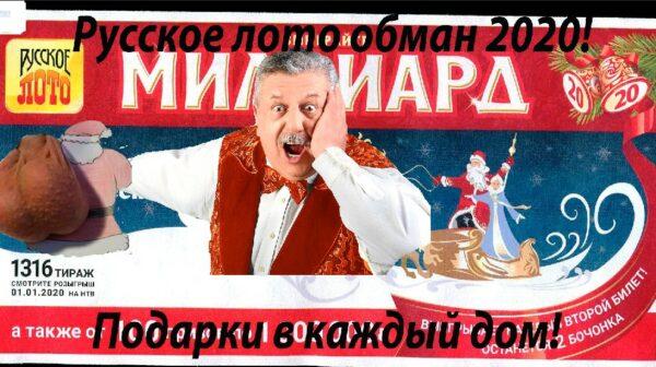 Русское лото билеты 2020Спорт, ставки
