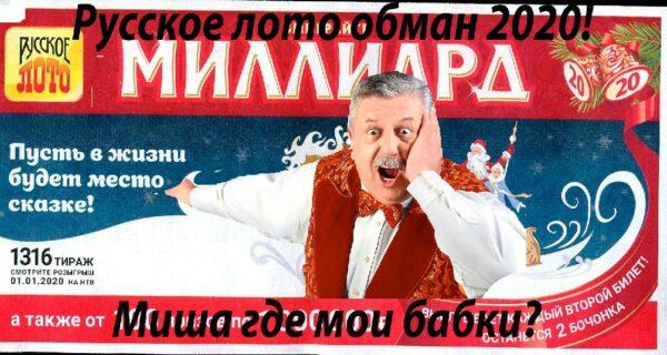 Русское лото 1 миллиард рублей