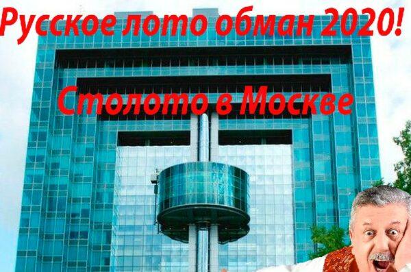 Русское лото 2020Спорт, ставки