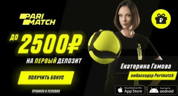 PariMatch букмекерская контора России