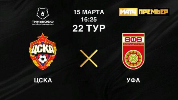 ЦСКА – Уфа прогноз на 15 марта 2020Спорт, ставки