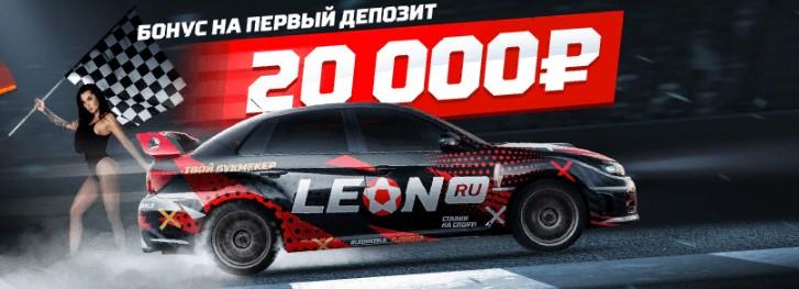 БК Леон бонус за регистрацию