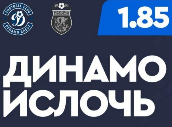 Динамо Брест - Ислочь, футбол БеларусьСпорт, ставки