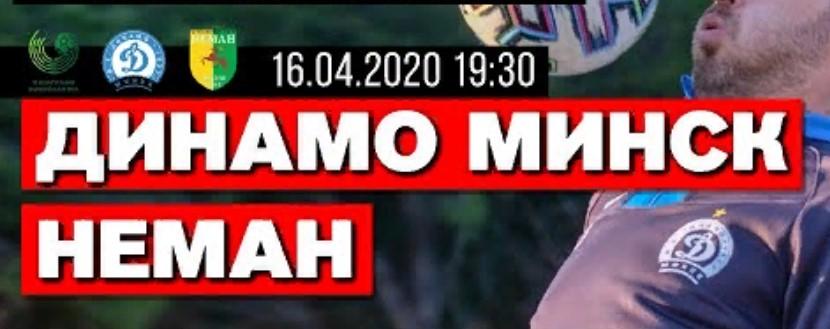 Динамо Минск – Неман прогноз на 16 апреляСпорт, ставки