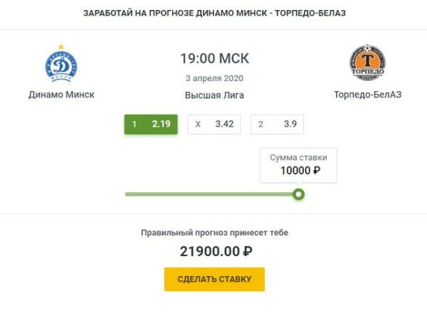 Футбол Динамо Минск – Торпедо