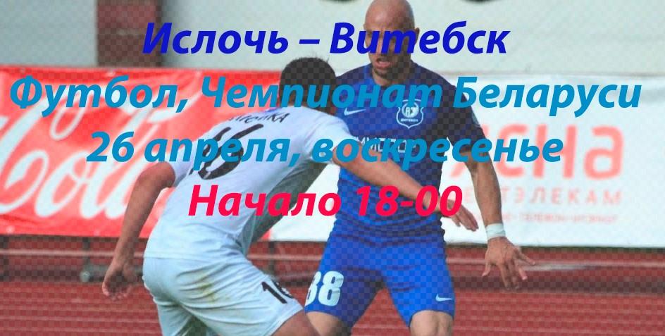 Ислочь-ФК Витебск прогноз на матчСпорт, ставки