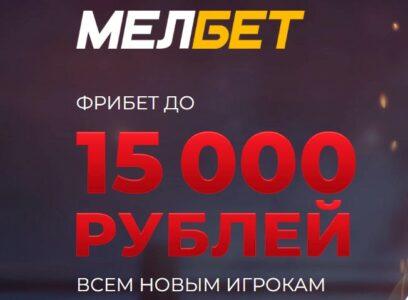 Мелбет ЦУПИС