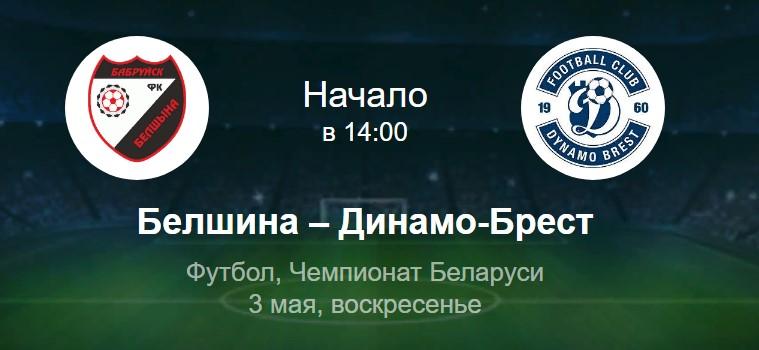Прогноз и ставки на матч «Белшина» — «Динамо-Брест»