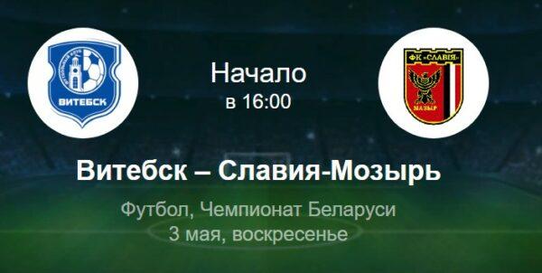 ФК Витебск – Славия Мозырь прогноз на матч