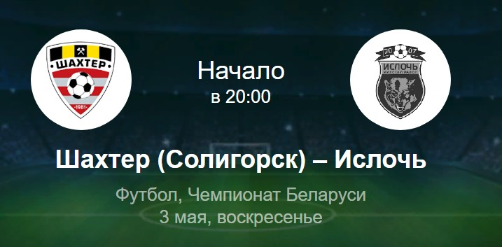 Шахтер Солигорск – Ислочь прогноз на матчСпорт, ставки