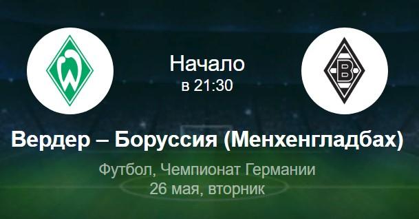 Вердер – Боруссия прогноз на матчСпорт, ставки