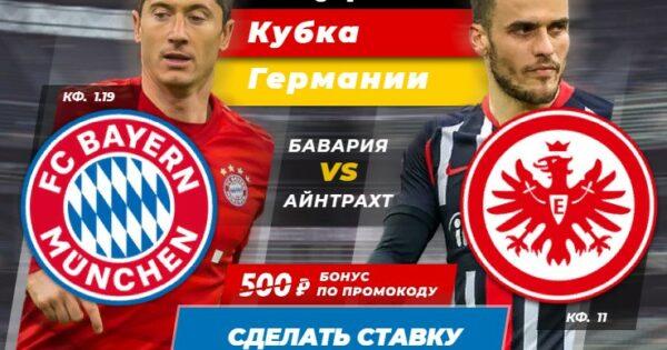 500 рублей при регистрации на ставки спорт