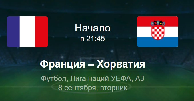 Матч Франция-Хорватия