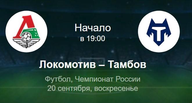 Локомотив-Тамбов прогноз на матч