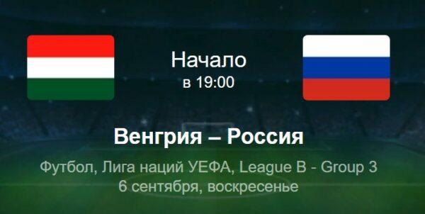 Матч Венгрия-Россия