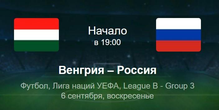 Матч Венгрия-РоссияСпорт, ставки