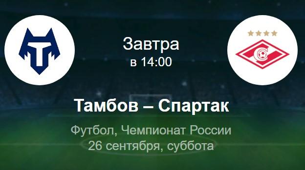 Тамбов-Спартак прогноз на матчСпорт, ставки