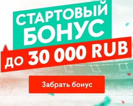 Бонус 30000 рублей в бк Pin-up