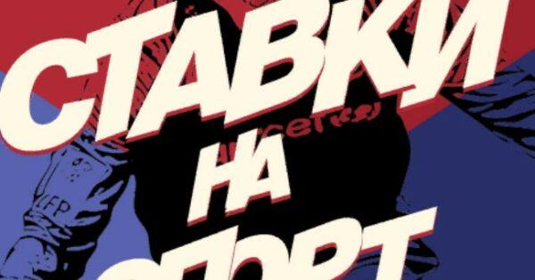 Pin-Up.ru легальный букмекерСпорт, ставки