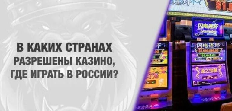 Игровые автоматы-где легально можно поиграть?Спорт, ставки