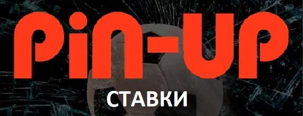 Ставки на спорт Pin-up.ruСпорт, ставки